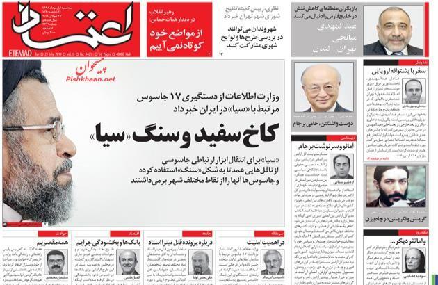 عناوین اخبار روزنامه اعتماد در روز سهشنبه ۱ مرداد