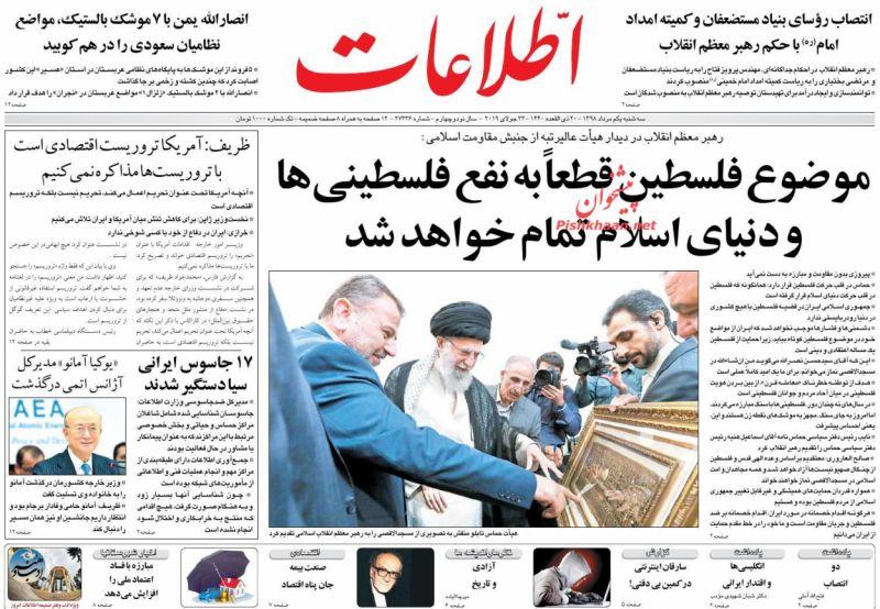 عناوین اخبار روزنامه اطلاعات در روز سهشنبه ۱ مرداد