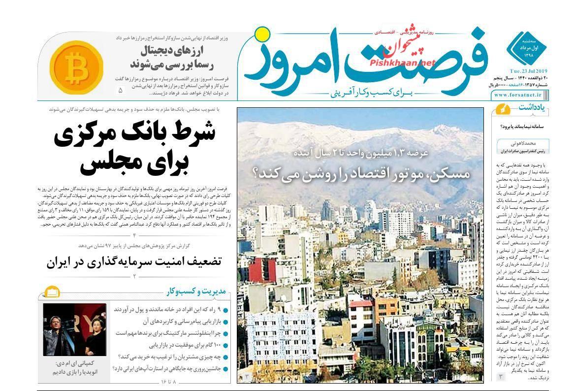 عناوین اخبار روزنامه فرصت امروز در روز سهشنبه ۱ مرداد :