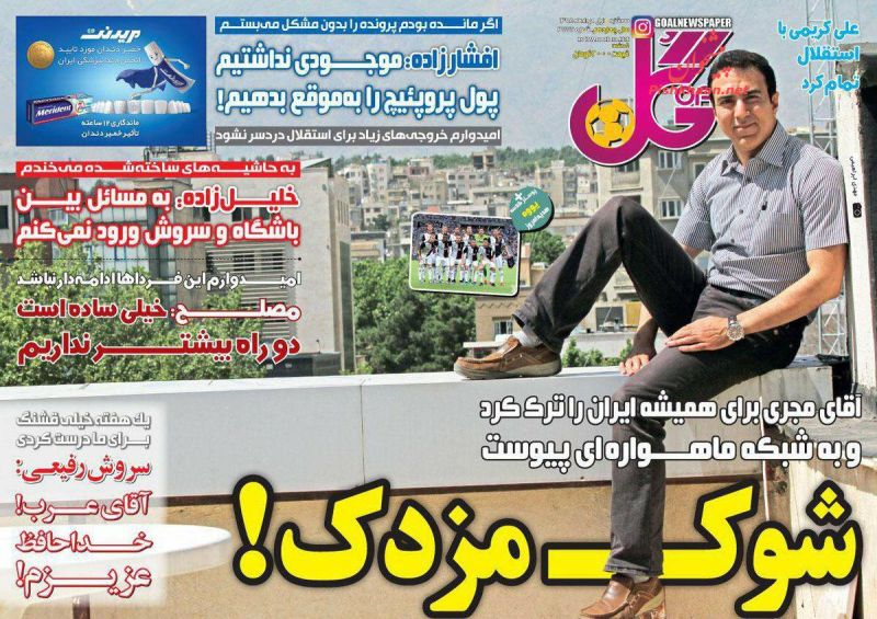 روزنامه گل : سهشنبه ۱ مرداد ۱۳۹۸