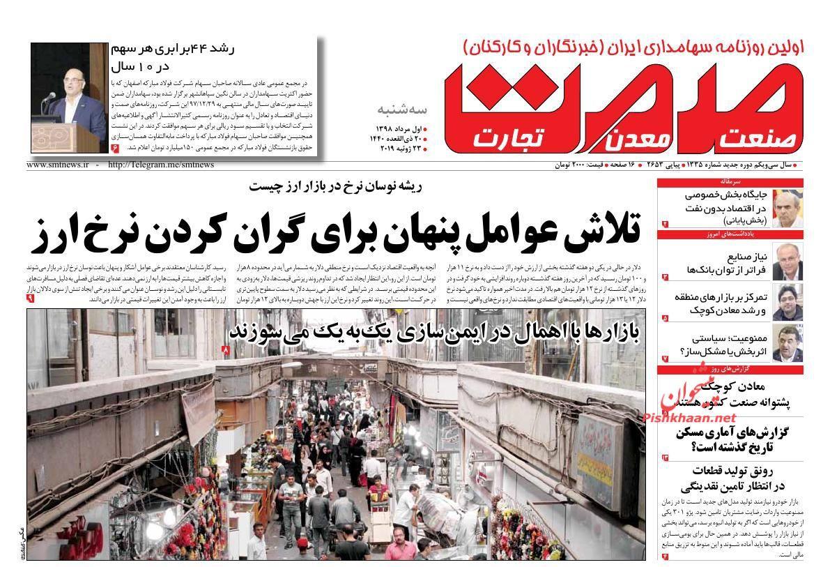 عناوین اخبار روزنامه گسترش صمت در روز سهشنبه ۱ مرداد :