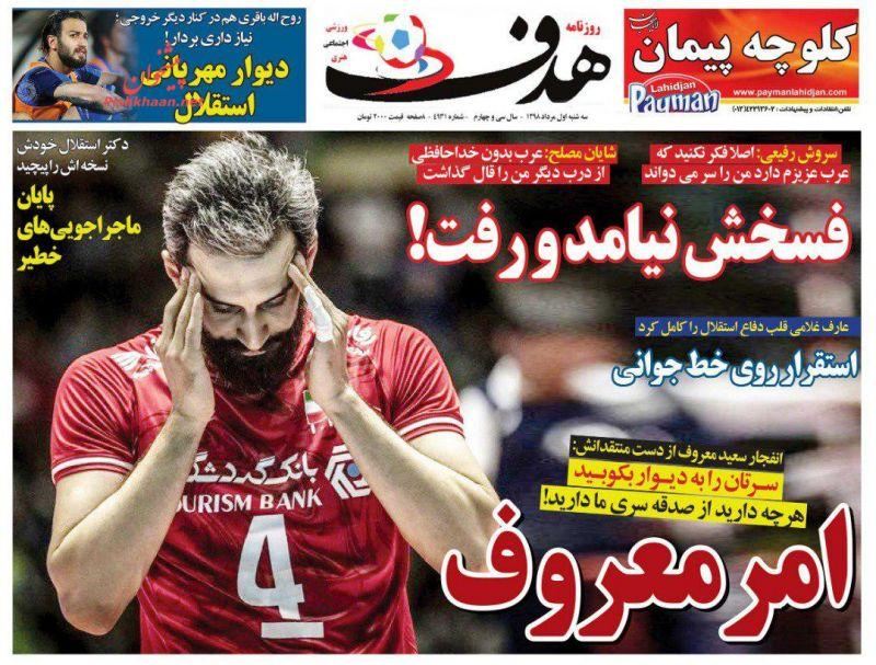 روزنامه هدف : سهشنبه ۱ مرداد ۱۳۹۸