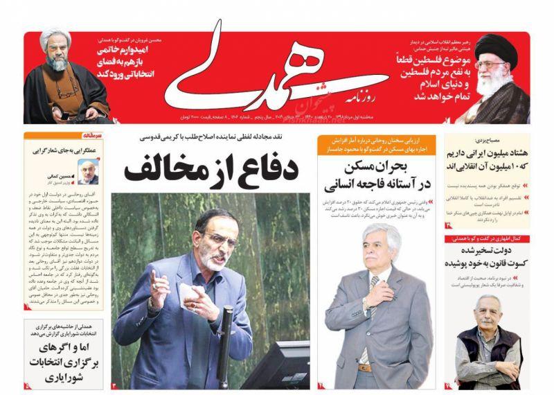 عناوین اخبار روزنامه همدلی در روز سهشنبه ۱ مرداد :