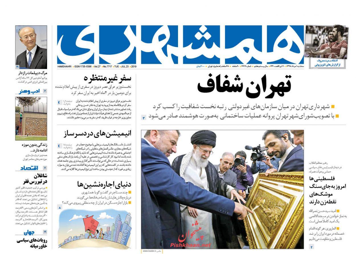 عناوین اخبار روزنامه همشهری در روز سهشنبه ۱ مرداد :