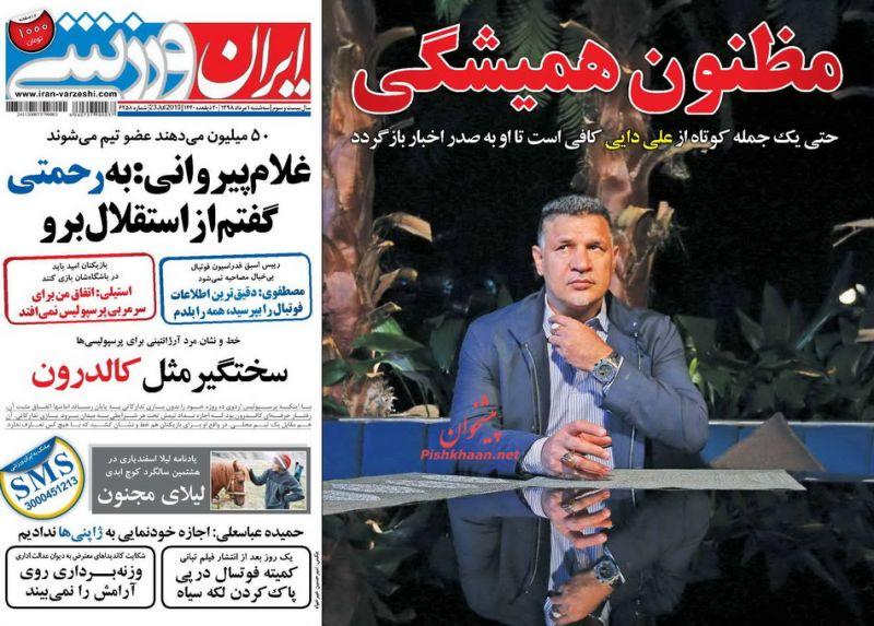 عناوین اخبار روزنامه ایران ورزشی در روز سهشنبه ۱ مرداد
