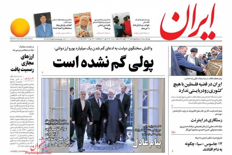 عناوین اخبار روزنامه ایران در روز سهشنبه ۱ مرداد