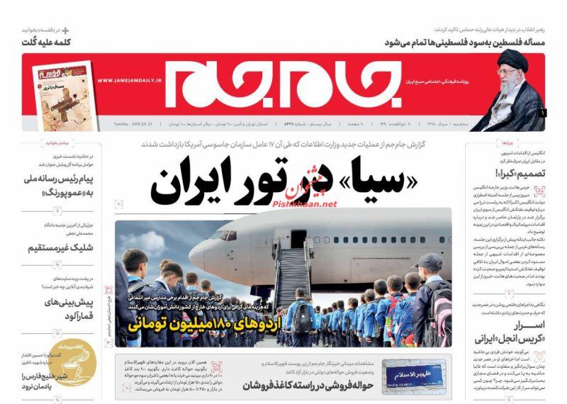 عناوین اخبار روزنامه جام جم در روز سهشنبه ۱ مرداد