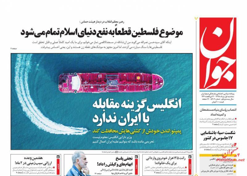 عناوین اخبار روزنامه جوان در روز سهشنبه ۱ مرداد