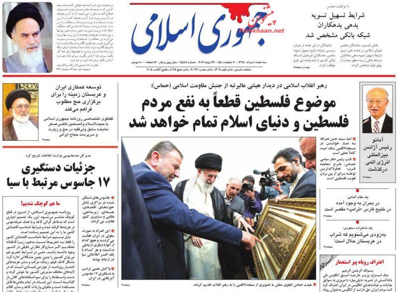 عناوین اخبار روزنامه جمهوری اسلامی در روز سهشنبه ۱ مرداد