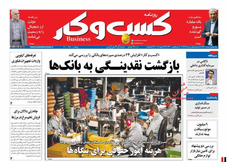 روزنامه كسب و كار : سهشنبه ۱ مرداد ۱۳۹۸