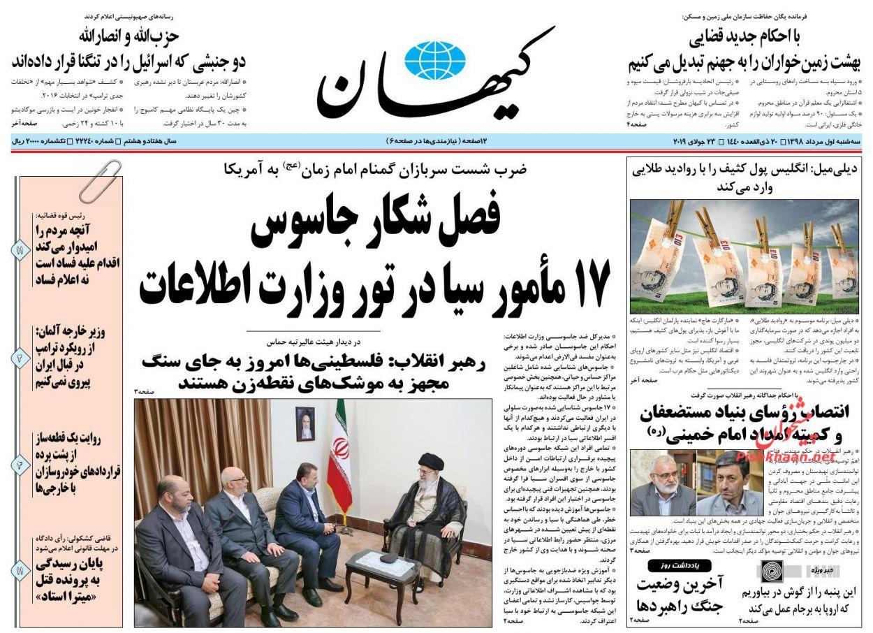 عناوین اخبار روزنامه کیهان در روز سهشنبه ۱ مرداد :