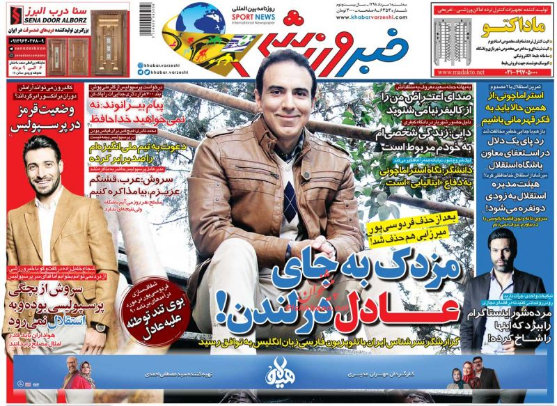 عناوین اخبار روزنامه خبر ورزشی در روز سهشنبه ۱ مرداد
