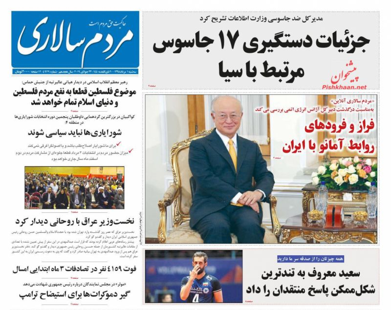 عناوین اخبار روزنامه مردم سالاری در روز سهشنبه ۱ مرداد
