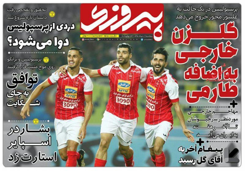 روزنامه پیروزی : سهشنبه ۱ مرداد ۱۳۹۸