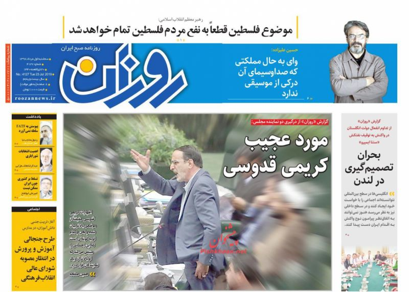 روزنامه روزان : سهشنبه ۱ مرداد ۱۳۹۸