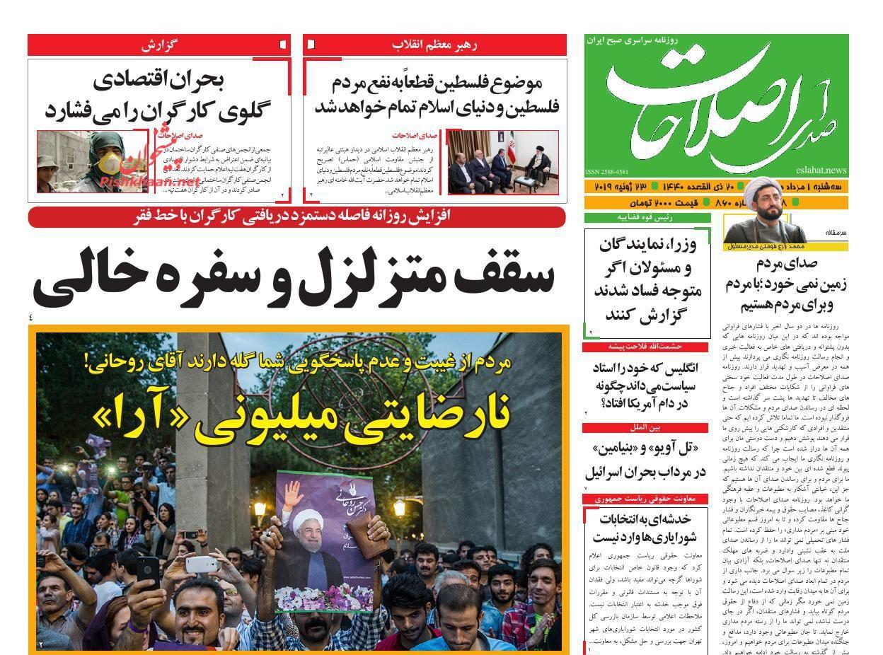 عناوین اخبار روزنامه صدای اصلاحات در روز سهشنبه ۱ مرداد :