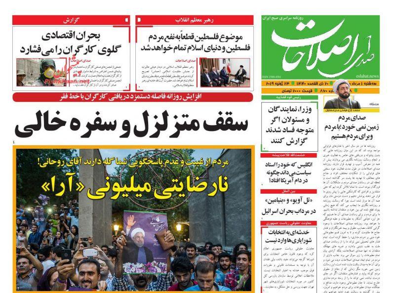 عناوین اخبار روزنامه صدای اصلاحات در روز سهشنبه ۱ مرداد