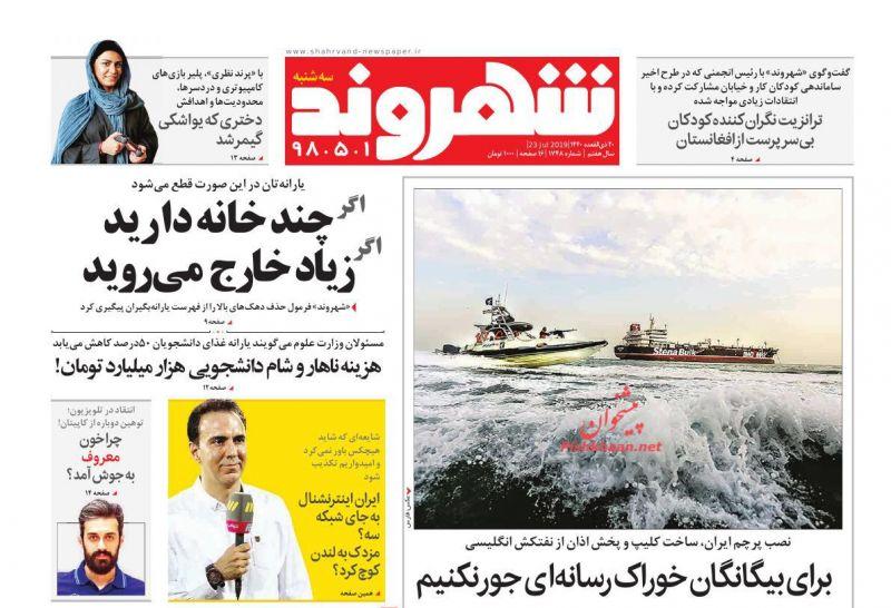 عناوین اخبار روزنامه شهروند در روز سهشنبه ۱ مرداد
