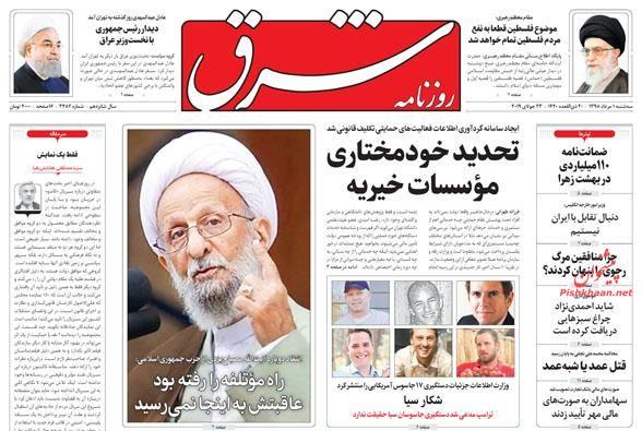 عناوین اخبار روزنامه شرق در روز سهشنبه ۱ مرداد