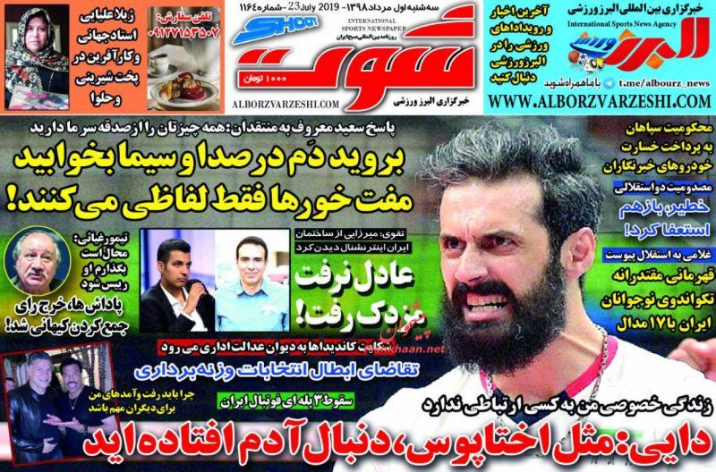 عناوین اخبار روزنامه شوت در روز سهشنبه ۱ مرداد :