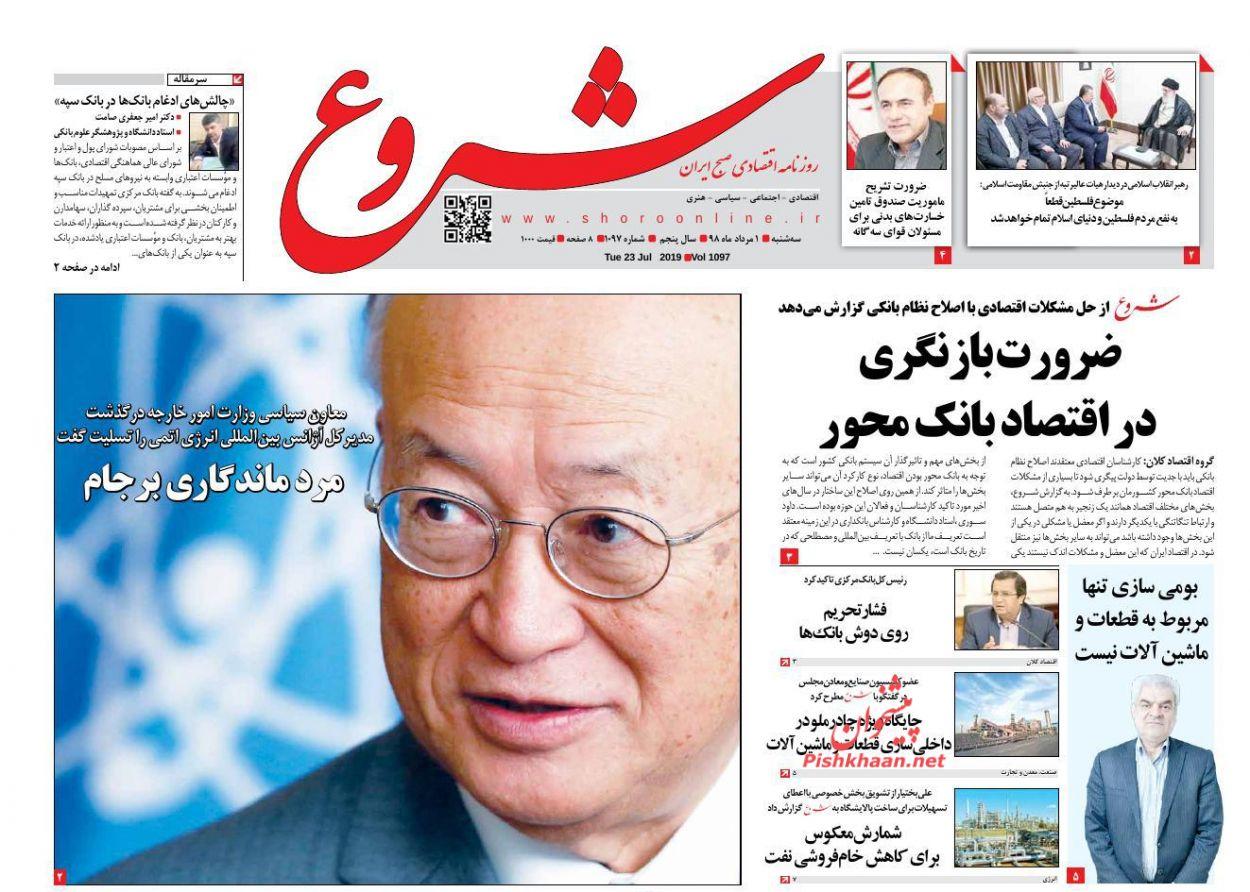 عناوین اخبار روزنامه شروع در روز سهشنبه ۱ مرداد :