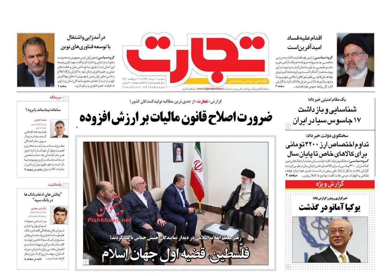 عناوین اخبار روزنامه تجارت در روز سهشنبه ۱ مرداد :