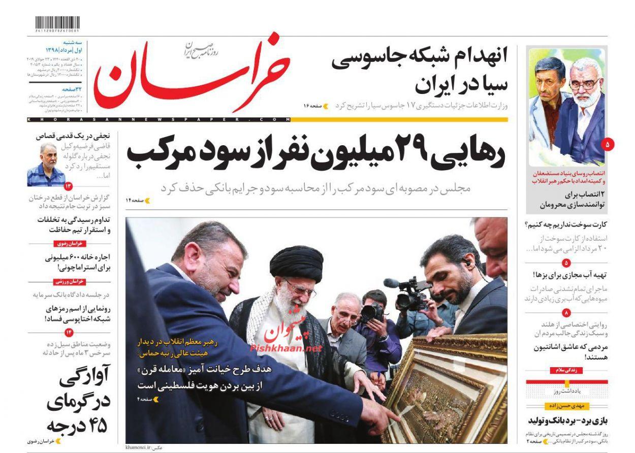 عناوین اخبار روزنامه خراسان در روز سهشنبه ۱ مرداد :