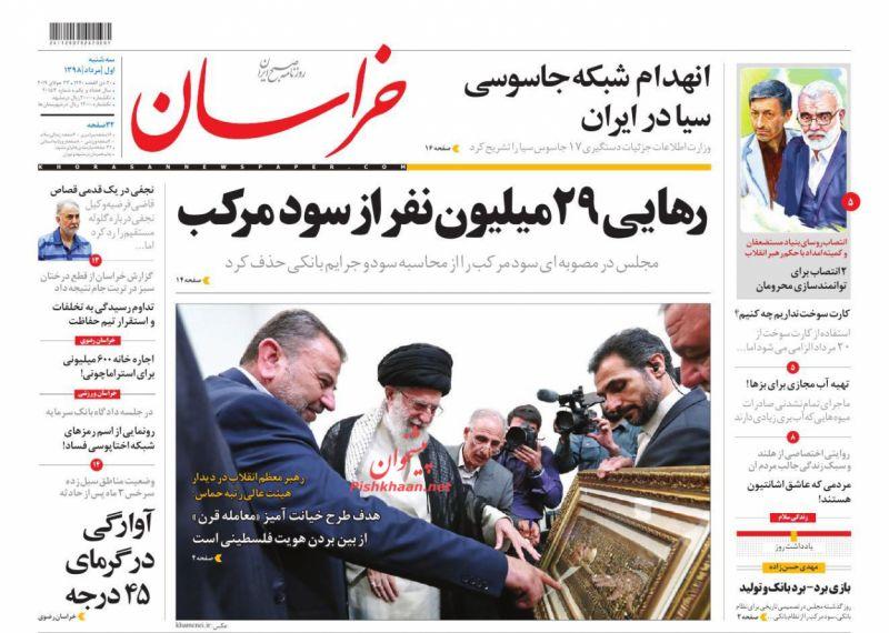 عناوین اخبار روزنامه خراسان در روز سهشنبه ۱ مرداد