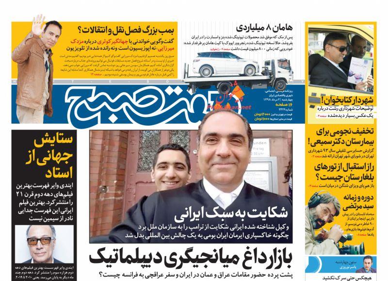 روزنامه هفت صبح : چهارشنبه ۲ مرداد ۱۳۹۸