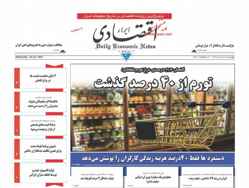 روزنامه ابرار اقتصادی : چهارشنبه ۲ مرداد ۱۳۹۸