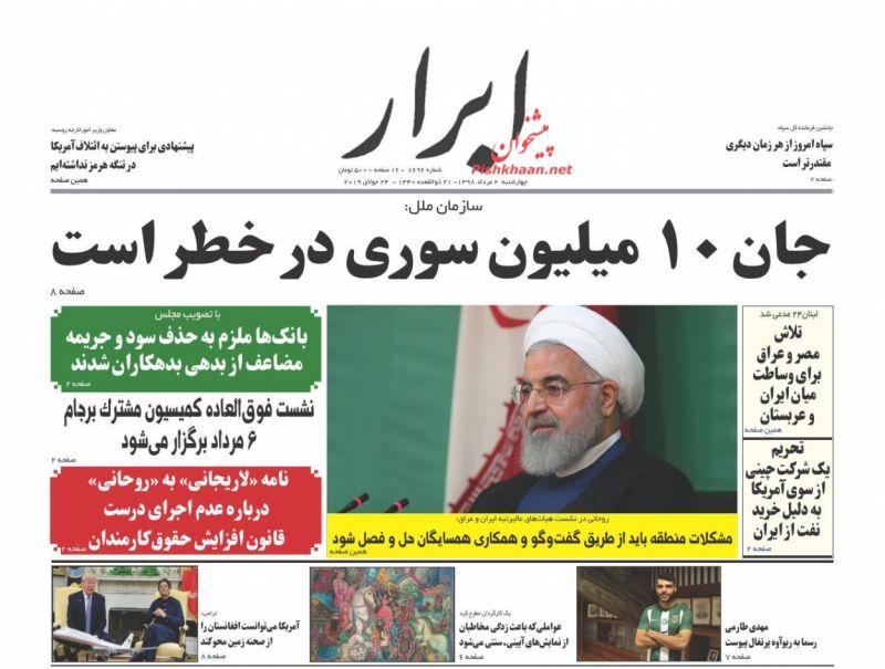 روزنامه ابرار : چهارشنبه ۲ مرداد ۱۳۹۸
