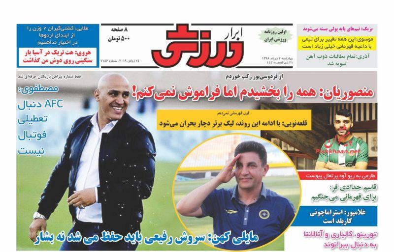 عناوین اخبار روزنامه ابرار ورزشى در روز چهارشنبه ۲ مرداد :