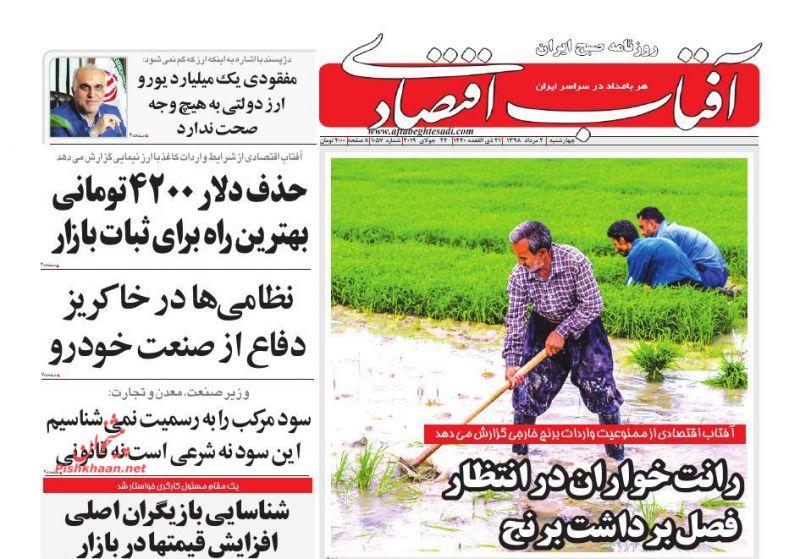 روزنامه آفتاب اقتصادی : چهارشنبه ۲ مرداد ۱۳۹۸