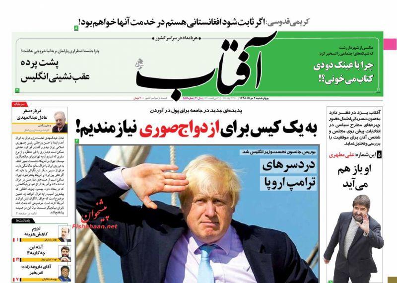 عناوین اخبار روزنامه آفتاب یزد در روز چهارشنبه ۲ مرداد :