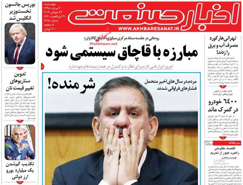 روزنامه اخبار صنعت : چهارشنبه ۲ مرداد ۱۳۹۸