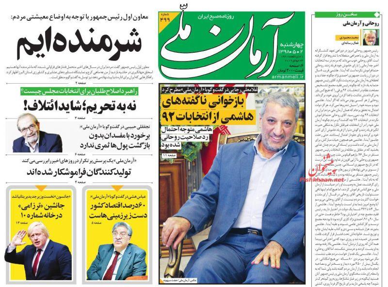 عناوین اخبار روزنامه آرمان ملی در روز چهارشنبه ۲ مرداد :