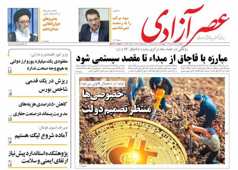 روزنامه عصرآزادی : چهارشنبه ۲ مرداد ۱۳۹۸