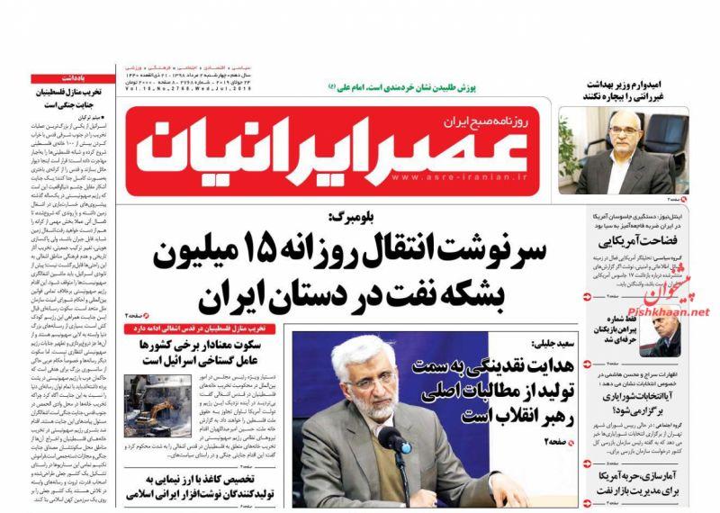 روزنامه عصر ایرانیان : چهارشنبه ۲ مرداد ۱۳۹۸