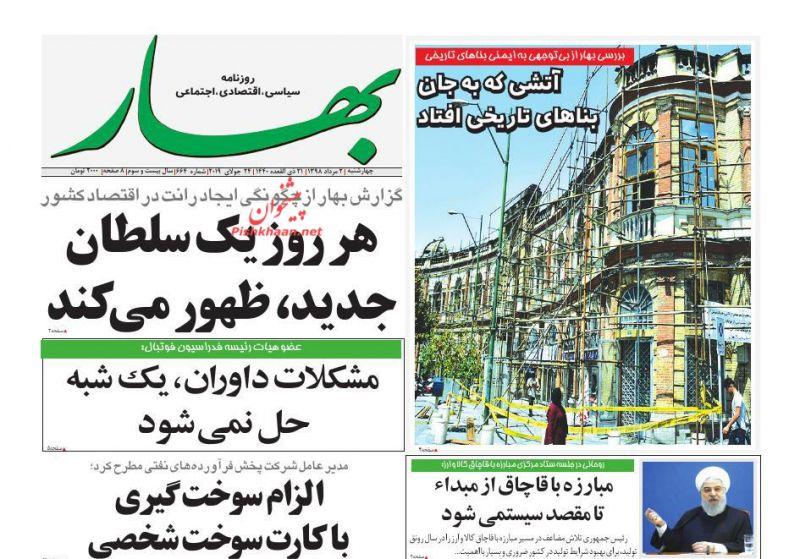 روزنامه بهار : چهارشنبه ۲ مرداد ۱۳۹۸