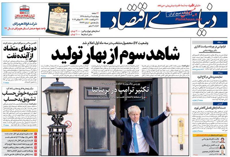 عناوین اخبار روزنامه دنیای اقتصاد در روز چهارشنبه ۲ مرداد :