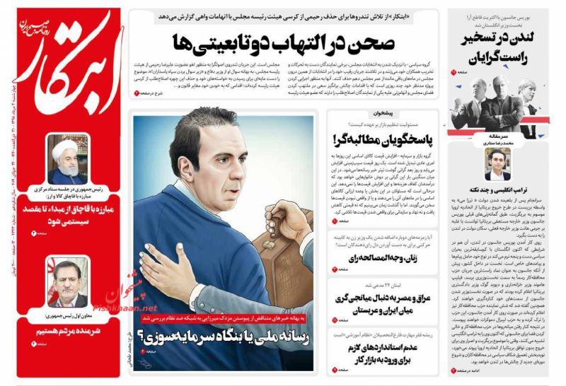 عناوین اخبار روزنامه ابتکار در روز چهارشنبه ۲ مرداد :
