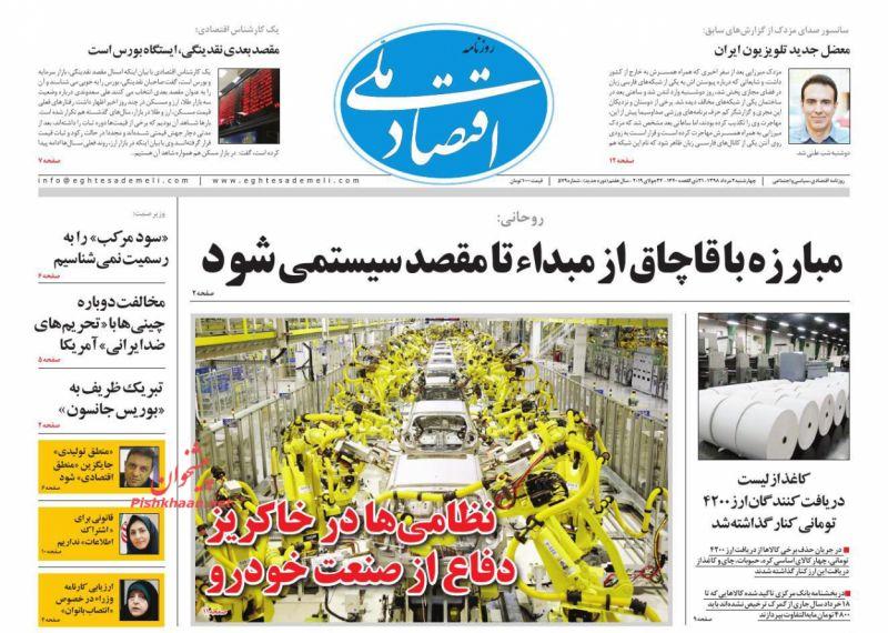 عناوین اخبار روزنامه اقتصاد ملی در روز چهارشنبه ۲ مرداد :