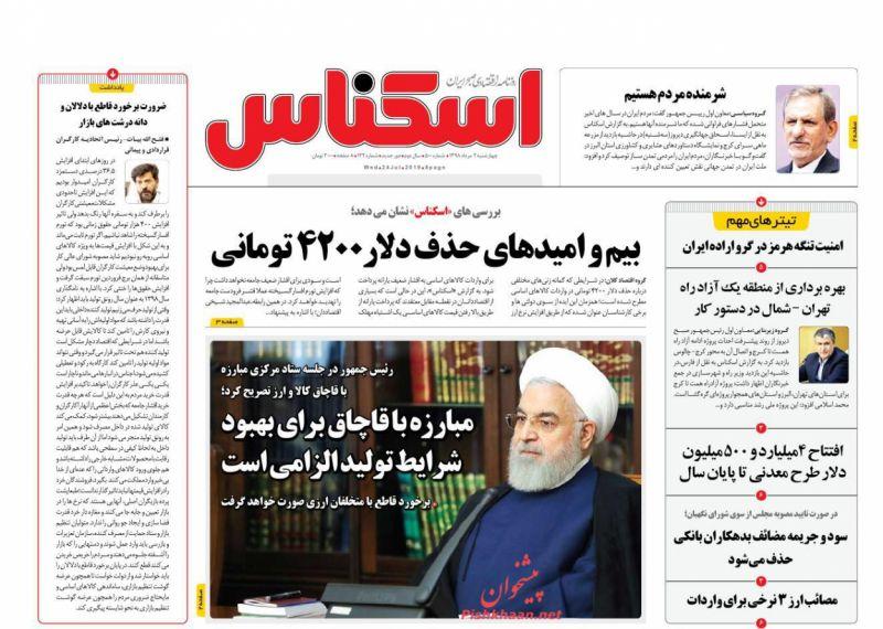 روزنامه اسکناس : چهارشنبه ۲ مرداد ۱۳۹۸