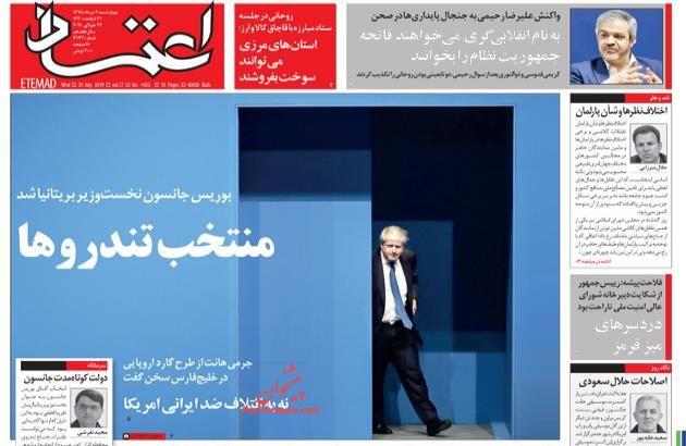 عناوین اخبار روزنامه اعتماد در روز چهارشنبه ۲ مرداد :
