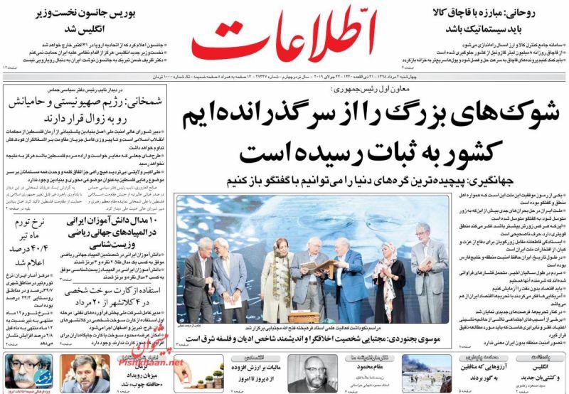 عناوین اخبار روزنامه اطلاعات در روز چهارشنبه ۲ مرداد :