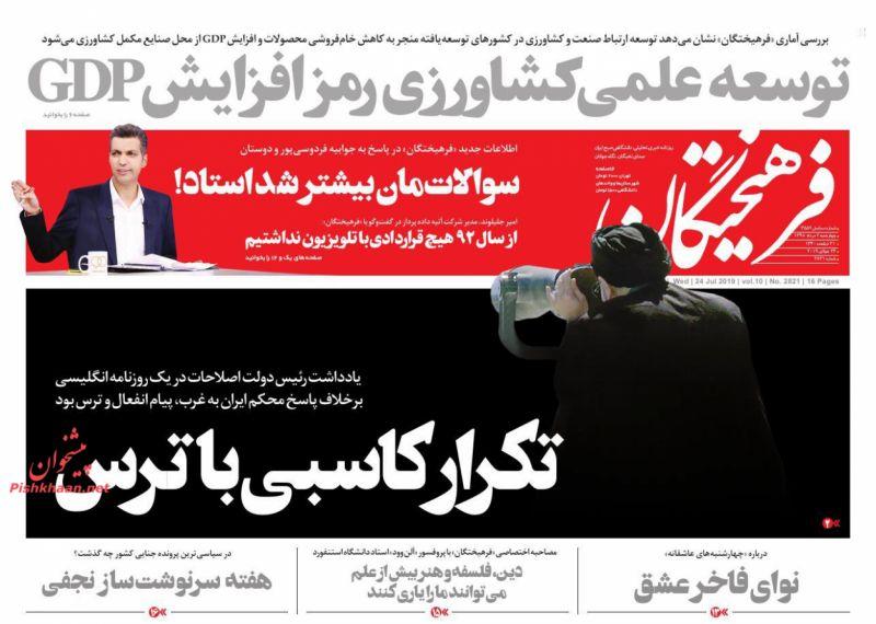 روزنامه فرهیختگان : چهارشنبه ۲ مرداد ۱۳۹۸