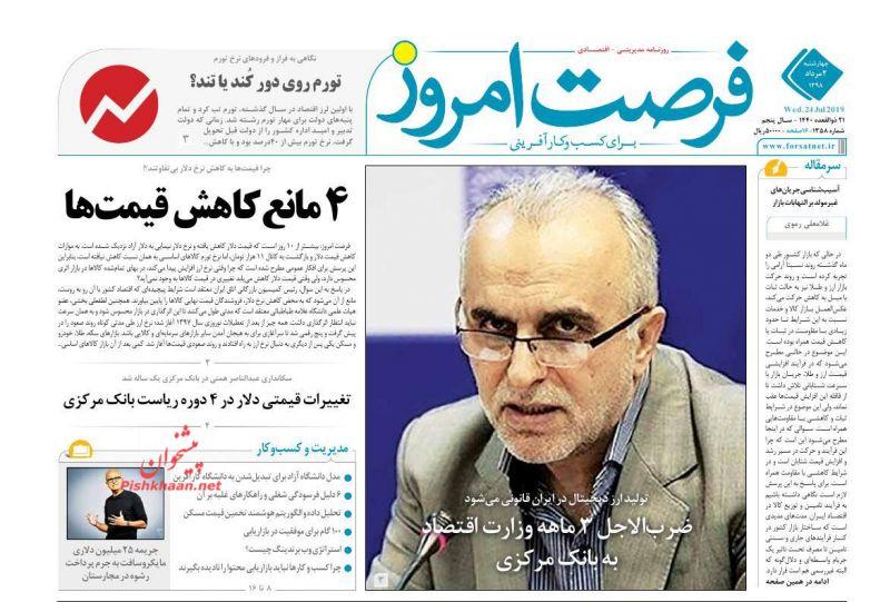 روزنامه فرصت امروز : چهارشنبه ۲ مرداد ۱۳۹۸