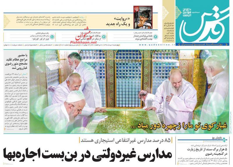 روزنامه قدس : چهارشنبه ۲ مرداد ۱۳۹۸