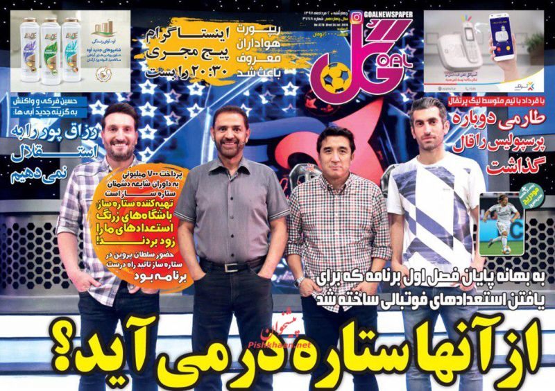 روزنامه گل : چهارشنبه ۲ مرداد ۱۳۹۸