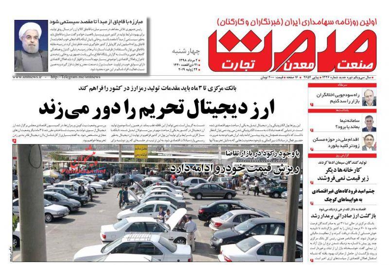روزنامه گسترش صمت : چهارشنبه ۲ مرداد ۱۳۹۸